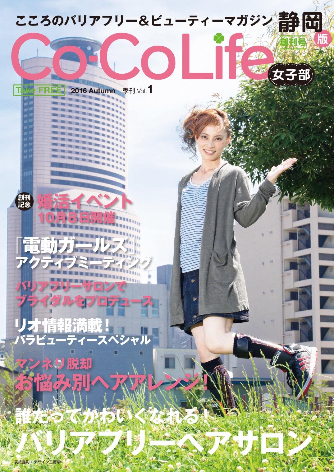 表紙_shizuoka01