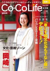 2017年11月創刊の京都版