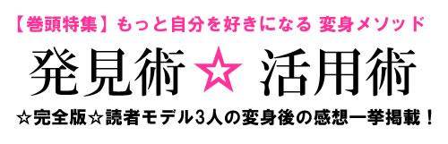Vol.8 巻頭特集完全版読者☆モデル3人の変身後の感想 一挙掲載