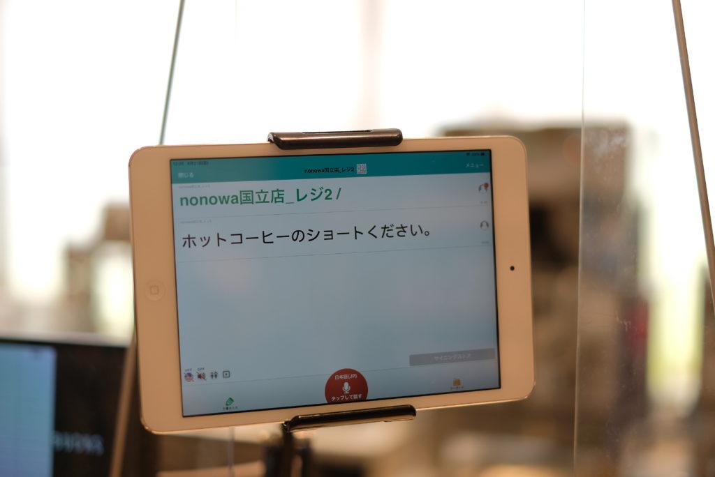 音声での注文ができるタブレットの画像