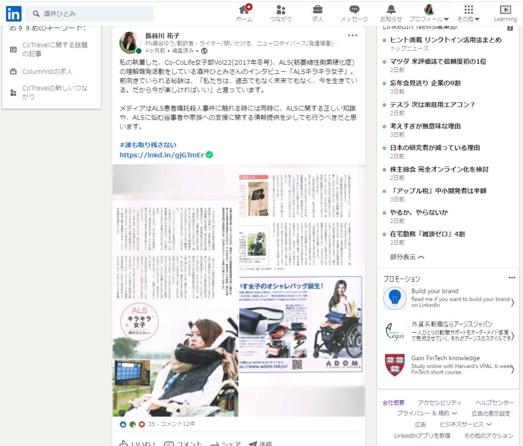 リンクトインの画面を表示しています。長谷川祐子による酒井ひとみさんのインタビュー記事の投稿です。