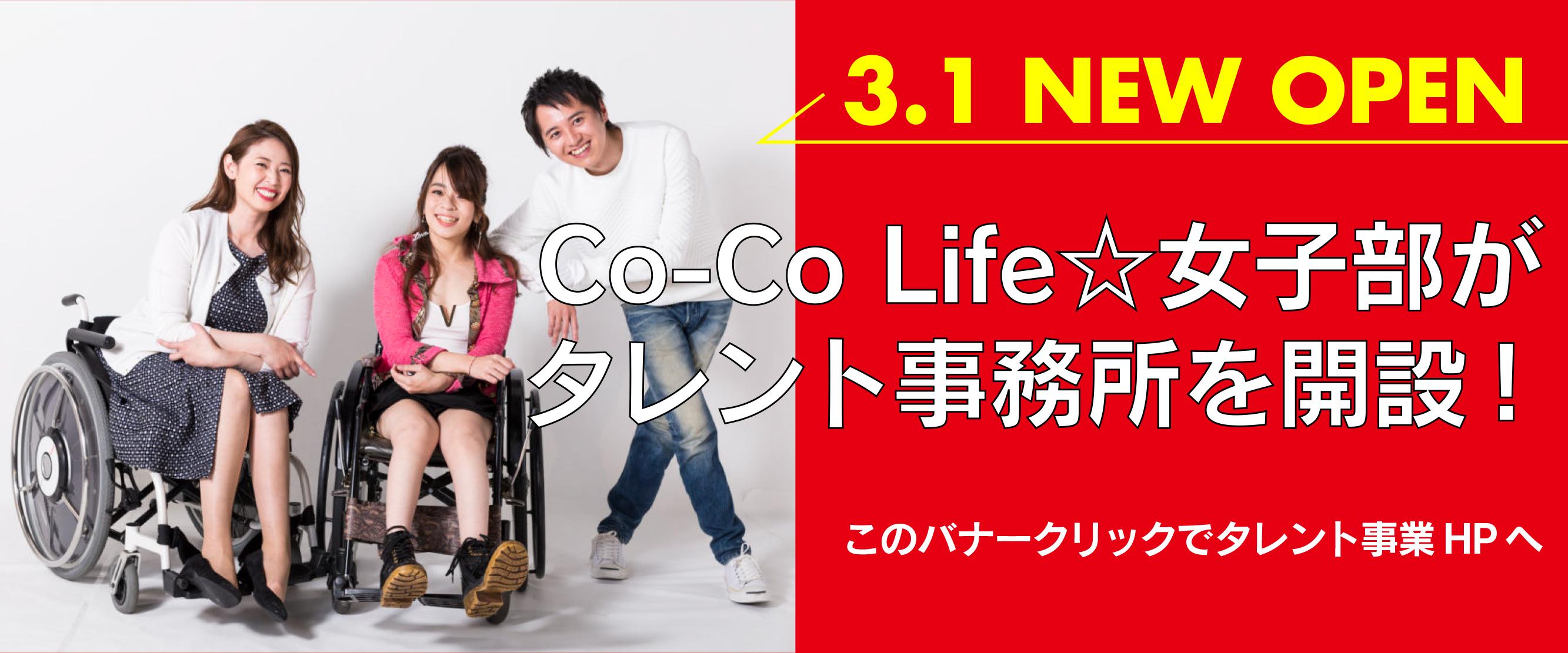 Co-Co Life☆女子部