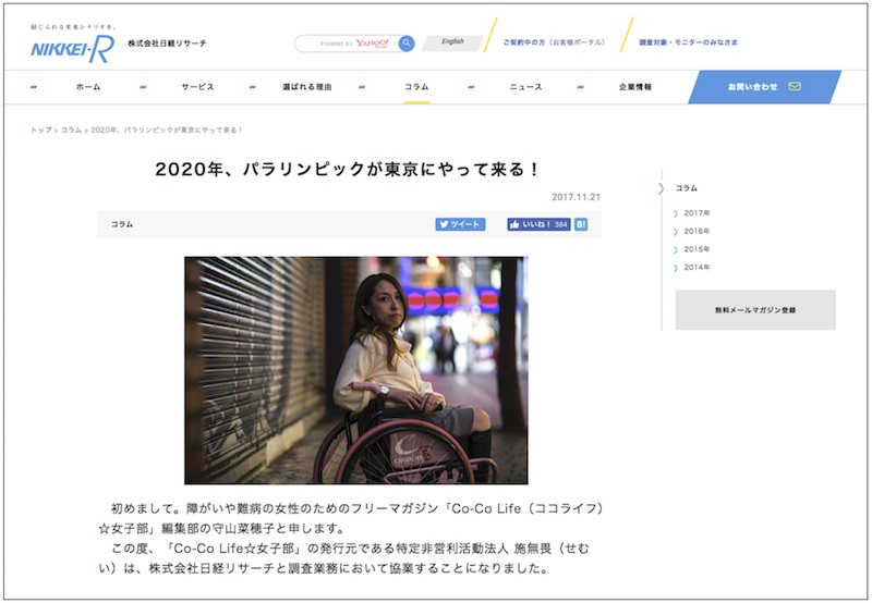 株式会社日経リサーチ 寄稿コラム